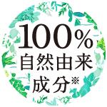100%自然由来成分(※)
